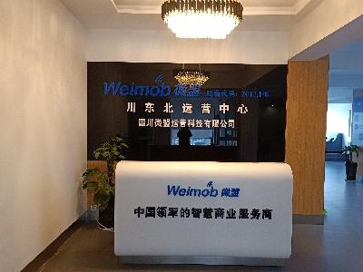 四川南充教师招聘网_四川微盟运营科技有限公司 正在招聘-南充人才网