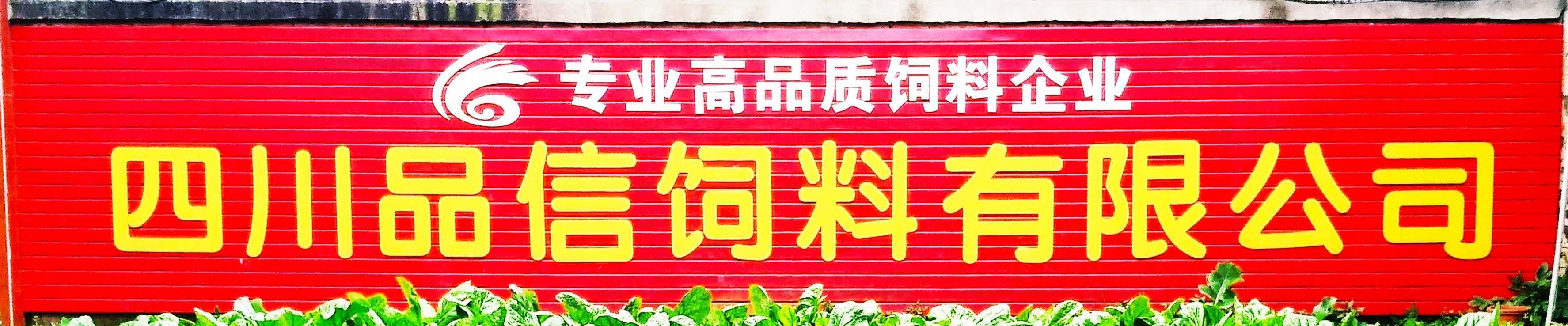 四川南充教师招聘网_四川品信饲料有限公司 正在招聘-南充人才网