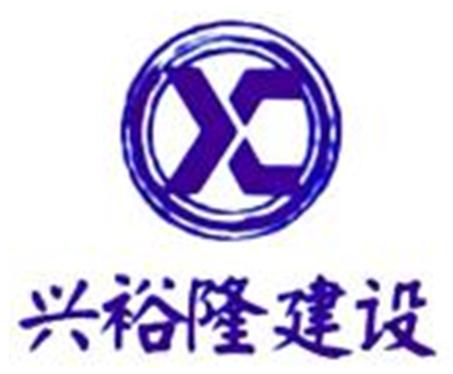 四川兴裕隆建设工程有限公司