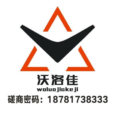 四川沃洛佳科技有限公司