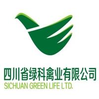 四川省绿科禽业有限公司