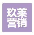四川玖莱营销策划有限公司