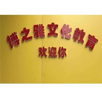 博之雅文化教育培训学校