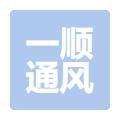 四川一顺通风设备有限公司