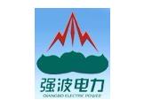 四川省强波电力工程有限公司