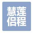四川慧莲侣程网络科技有限...
