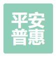 中国平安普惠