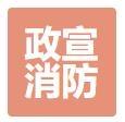 四川政宣消防技术咨询有限公司