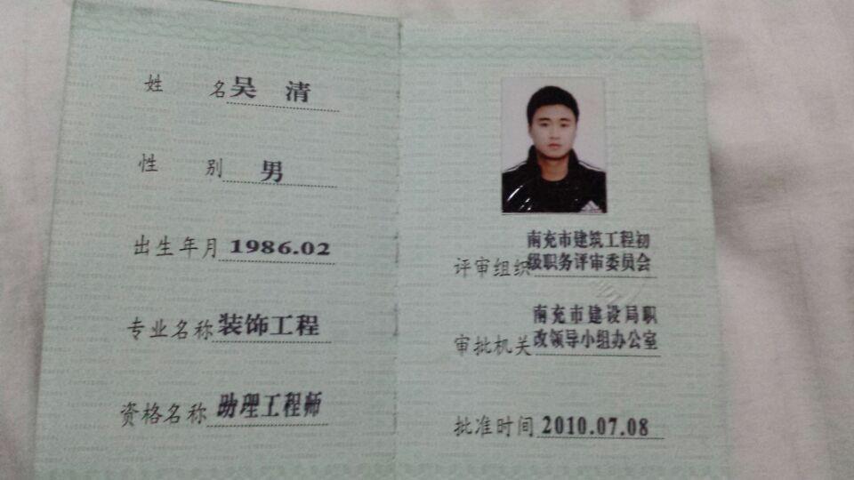 四川省教师资格证2010报名时间